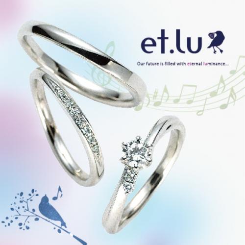 姫路et.lu|エトルアダージオ婚約指輪(エンゲージリング)