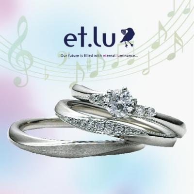 et.luドルチェの婚約指輪・結婚指輪重ね付け、ウェーブデザイン