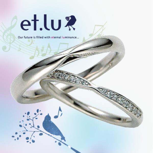 et.lu結婚指輪アマービレ、ハーモニーマリッジリング
