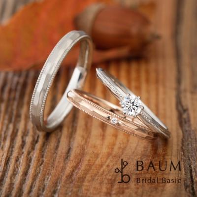 BAUM【バウム】クレープミルテ婚約指輪・結婚指輪重ね付け・姫路