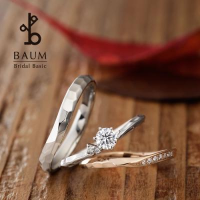 BAUM【バウム】PIERIS/ピエリス婚約指輪・結婚指輪重ね付け