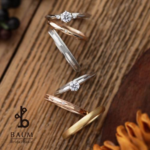BAUMの婚約指輪・結婚指輪の正規取扱店garden姫路