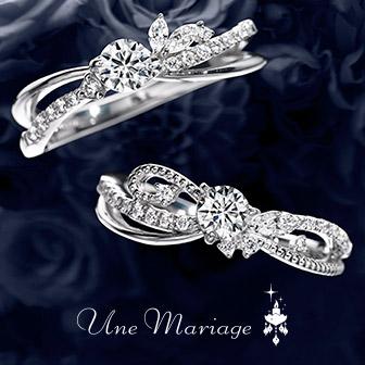 岡山のプロポーズにおすすめ婚約指輪Une Mariage