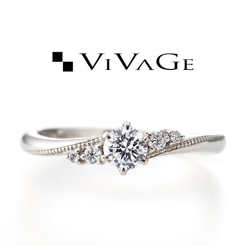 VIVAGEアベニール婚約指輪ミルグレインアレンジ