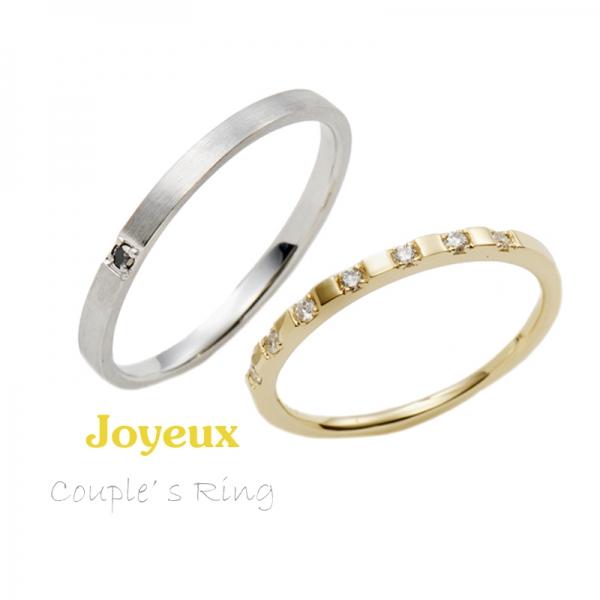 ジョワイユJY001020/JW00285E結婚指輪・ペアリング