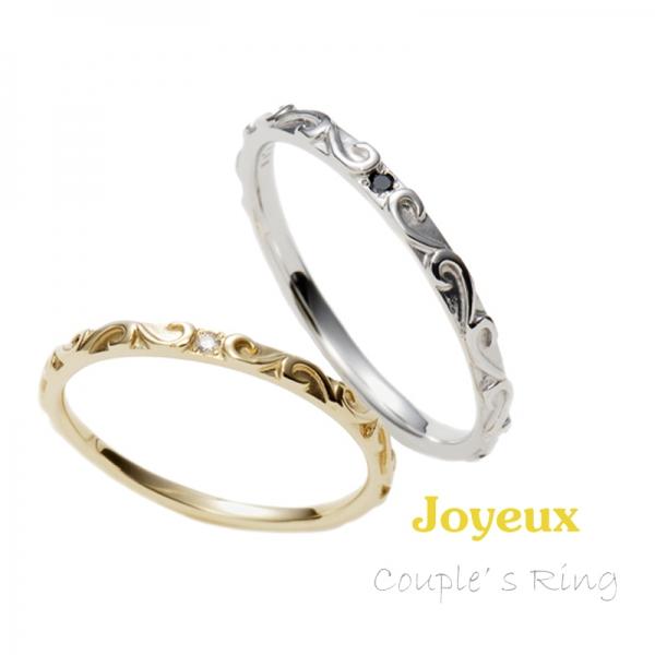 ジョワイユJY007020/JW008850結婚指輪・ペアリング
