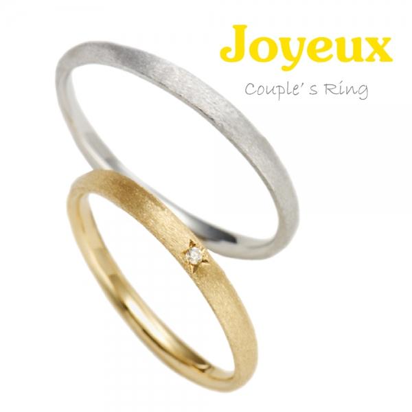 ジョワイユ結婚指輪リーズナブル
