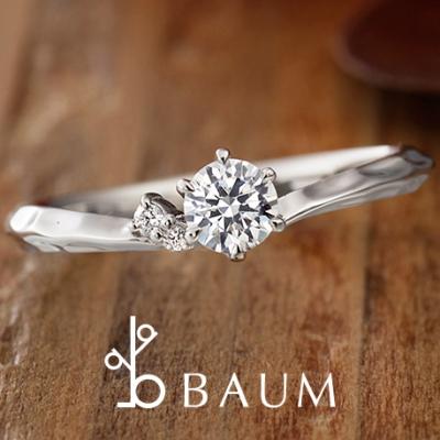 おしゃれな婚約指輪のブランドBAUMピエリス