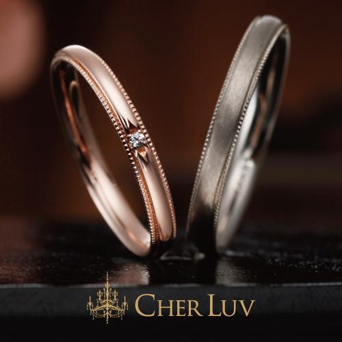 CHER LUV シェールラヴの結婚指輪 リリー