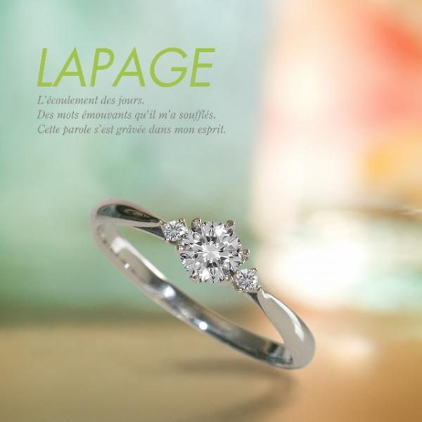 LAPAGEオリオンの婚約指輪スリーストーン