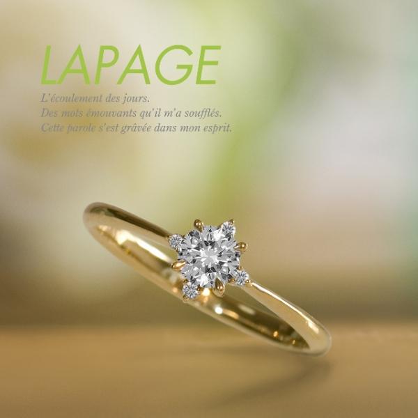 南十字星婚約指輪LAPAGE