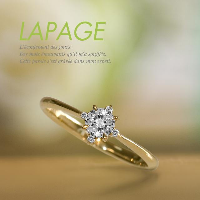 おしゃれな婚約指輪のブランドLAPAGE南十字