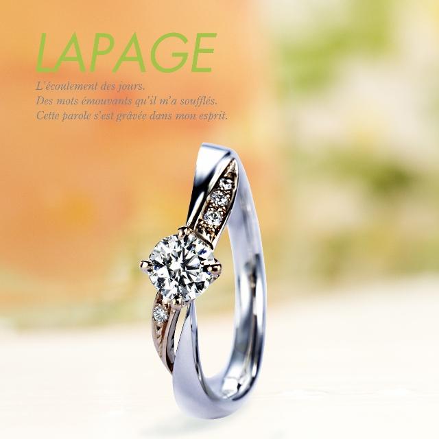 おしゃれな婚約指輪のブランドLPAGEダリア