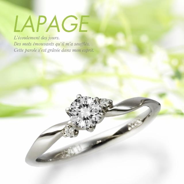 おしゃれな婚約指輪のブランドLAPAGEトレフル
