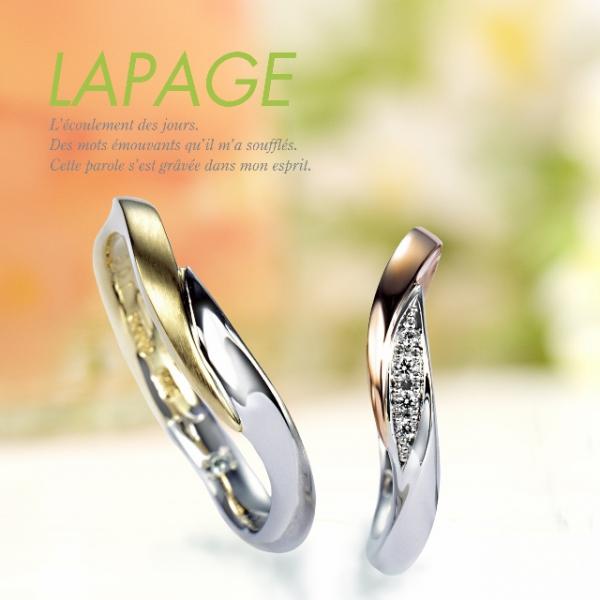 結婚指輪の買い替えにおすすめのデザインLAPAGEマリーゴールド