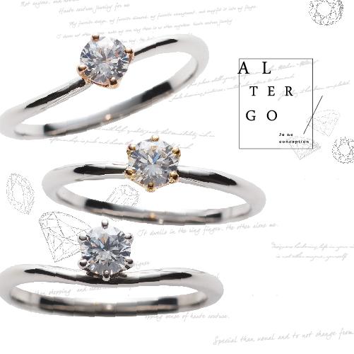 姫路婚約指輪|人気|ALTERGO