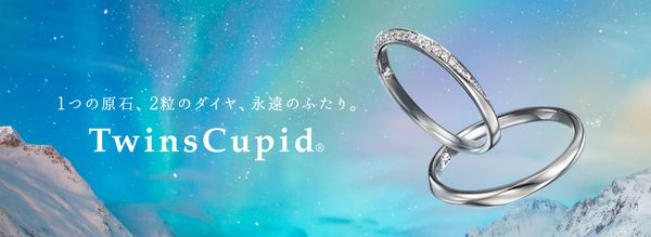 TwinsCupid(ツインズキューピッド)のブランドイメージ