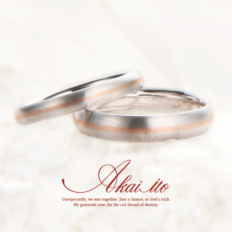 姫路市人気結婚指輪【赤い糸】