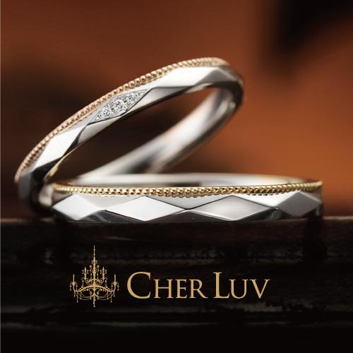 CHER LUV シェールラヴの結婚指輪