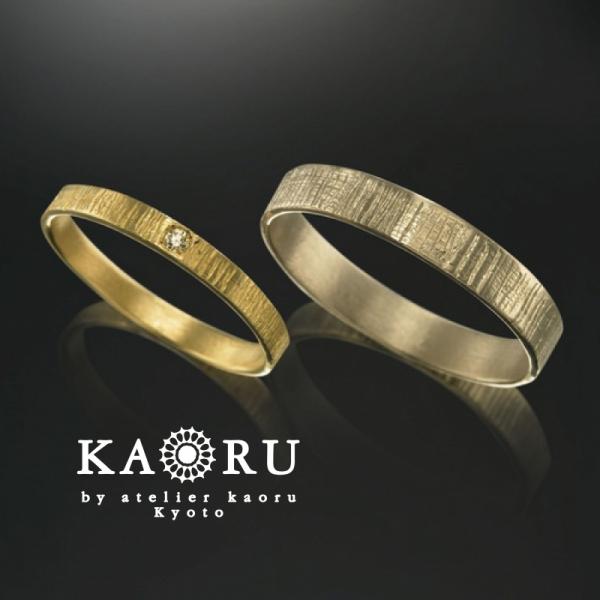 おしゃれな結婚指輪(マリッジリング)KAORUバンブー