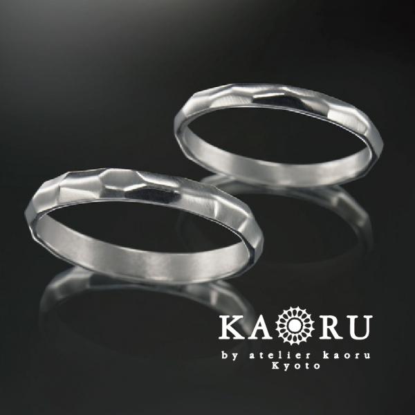 おしゃれな結婚指輪(マリッジリング)KAORUリンデン