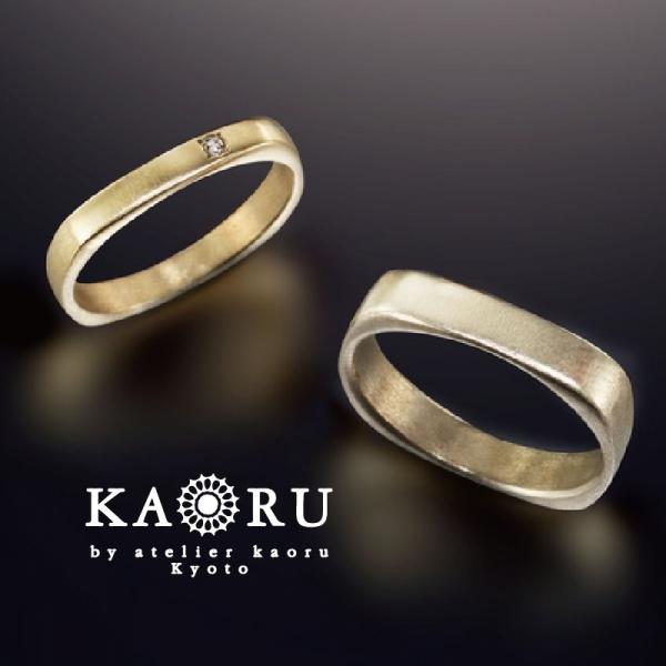 おしゃれな結婚指輪(マリッジリング)KAORUスクエア