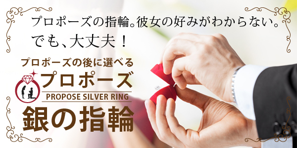 銀の指輪,婚約指輪のサイズが分からない,姫路