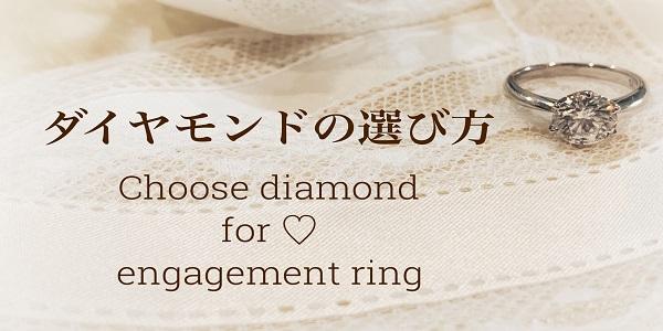 婚約指輪を贈ろうFairの関連記事|ダイヤモンドの選び方