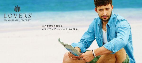 LOVERS(ラバーズ)のブランドイメージ