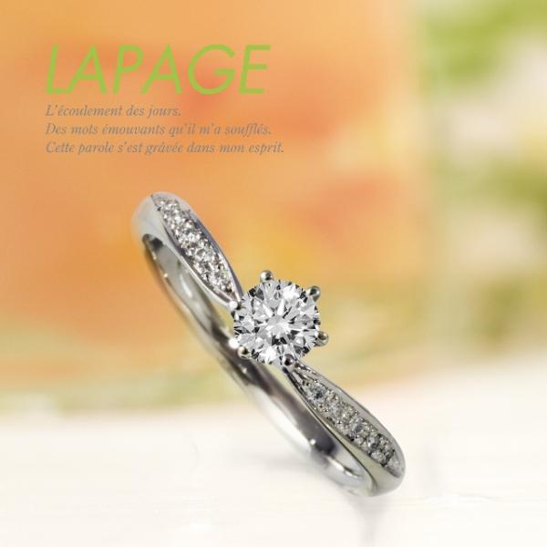LAPAGEアプリコットの婚約指輪の正規取扱店garden姫路