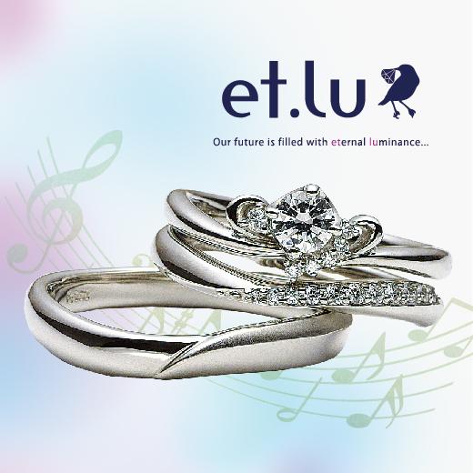 et.luエレがンテの婚約指輪・結婚指輪重ね付けが綺麗