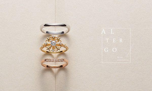 ALTERGO(アルテルゴ)のブランドイメージ