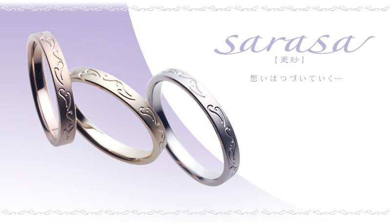 sarasa(更紗)のブランドイメージ