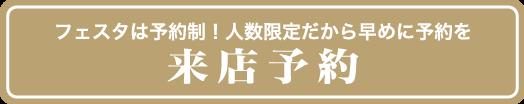 姫路で大好評のフェスタ第二弾が開催決定!2フロア貸切で指輪選びび&イベントを満喫