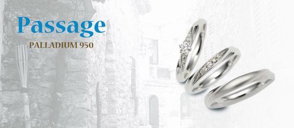 passage(パッサージュ)のブランドイメージ