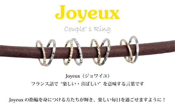 Joyeux(ジョワイユ)のブランドイメージ