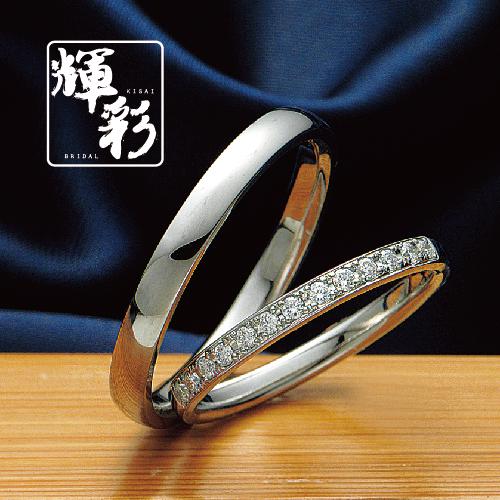 輝彩の結婚指輪