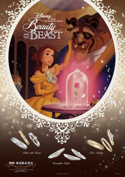CITIZEN(シチズン)のディズニー美女と野獣のブランドイメージ