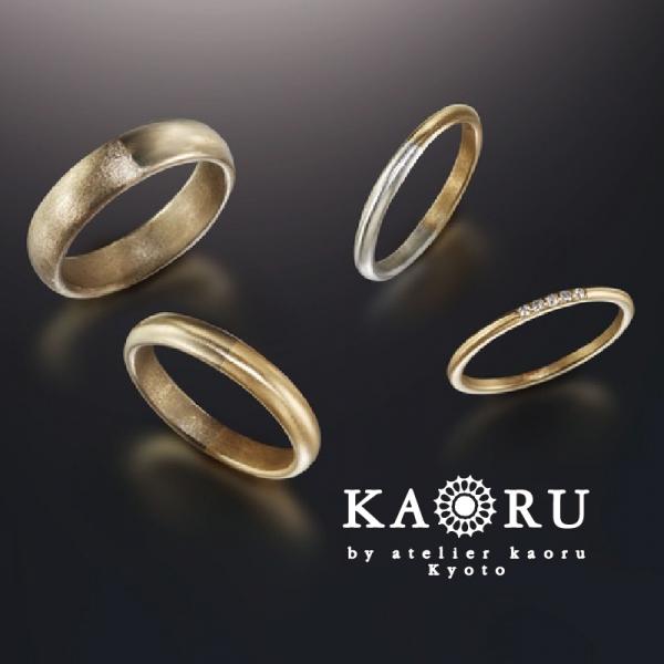 おしゃれな結婚指輪(マリッジリング)KAORUシンシア