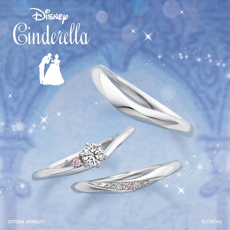 Disney Cinderella・:*エンゲージリングのダイヤモンドをDカラーに無料グレードアッププレゼント!!*:・(2018.12.11~12.13までのご案内)