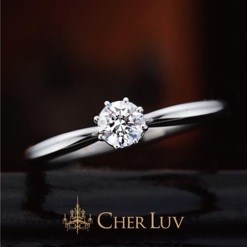 CHER LUVデイジー婚約指輪(エンゲージリング)