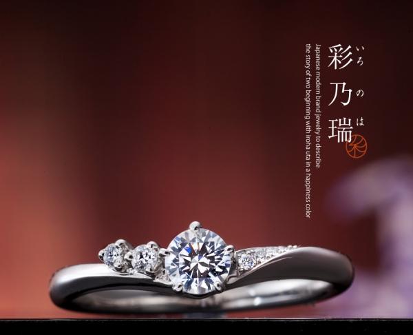 IROノHA/和ブランド|真心の花束の婚約指輪(エンゲージリング)