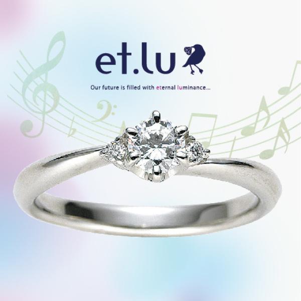 et.luディーバ婚約指輪(エンゲージリング)