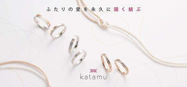 katamu(カタム)のブランドイメージ