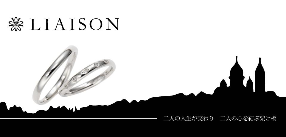 LIAISON(リエゾン)のブランドイメージ