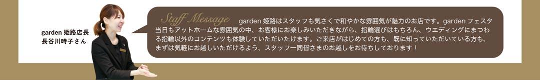 garden姫路はスタッフも気さくで和やかな雰囲気が魅力。当日もアットホームは雰囲気の中、お客さまに楽しみながらウェディングにまつわる指輪以外のコンテンツも他見していただけます。