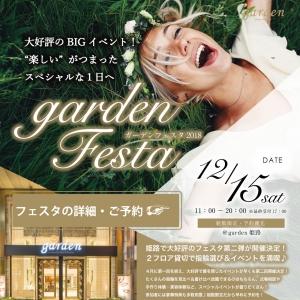 12月15日(土)garden Festa ガーデン・フェスタ 2018 in garden姫路
