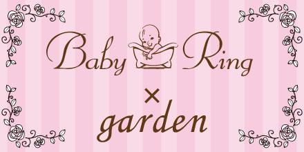 BabyRing × garden ベビーリング×ガーデン