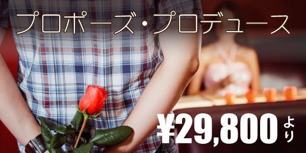 岡山のプロポーズデュース