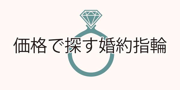 エンゲージリング(婚約指輪)を価格帯で見る